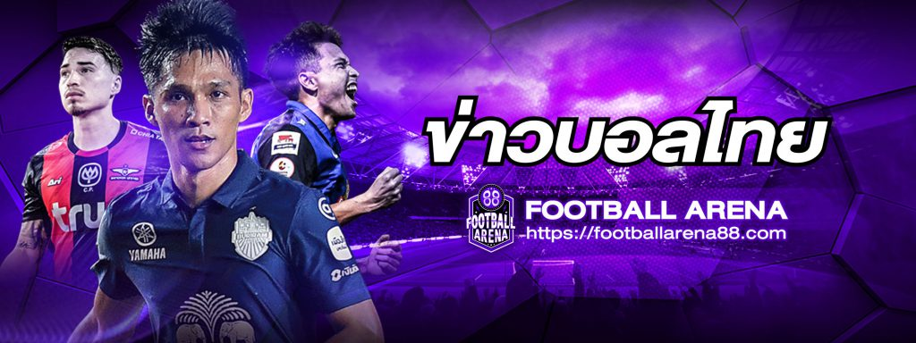 Footballarena88 ข่าวฟุตบอลไทย