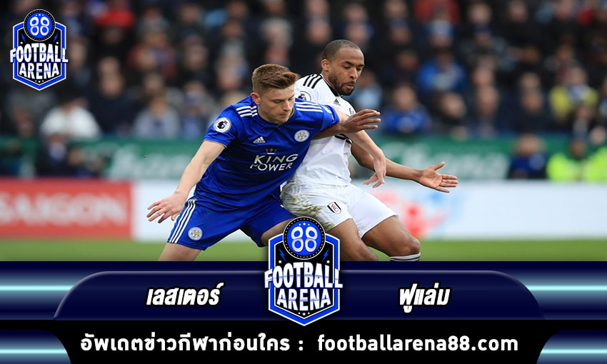 Leicester City VS Fulham