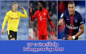 TOP10นักเตะที่เร็วที่สุดในโลกฤดูกาล2020