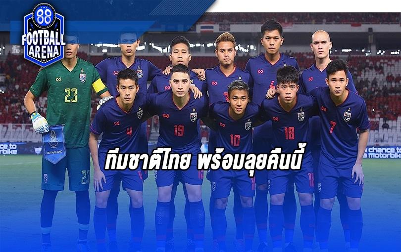 ทีมไทยเปิดบ้าน