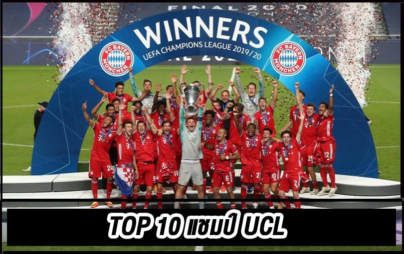 TOP 10 สโมสรที่ได้แชมป์ยูฟ่าแชมเปียนส์ลีกมากที่สุด