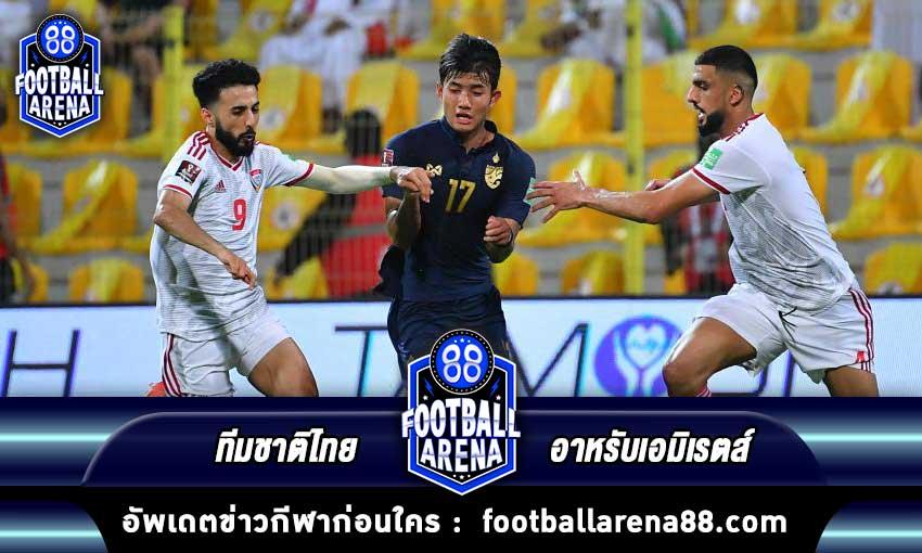 thai vs uae footballarena88
