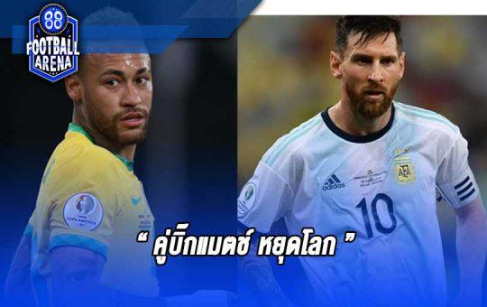 คู่ชิงชนะเลิศ โคปา อเมริกา 2021