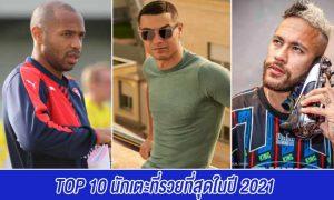 Top 10 นักฟุตบอลที่รวยที่สุดในโลก