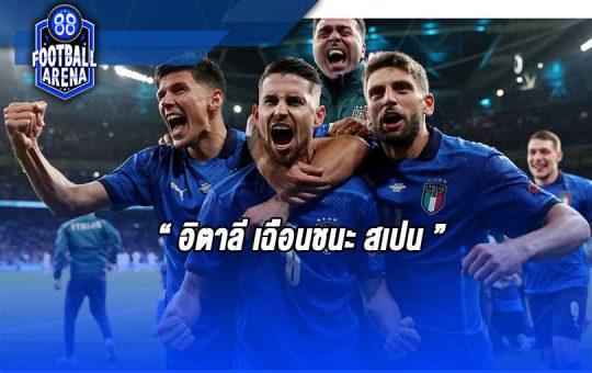 อิตาลีเฉือนชนะ