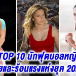 Top 10 นักฟุตบอลหญิง ที่สวยและร้อนแรงที่สุดในโลก ประจำปี 2021