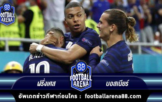 ไฮไลท์ ฟุตบอลโลก รอบคัดเลือก ฝรั่งเศส พบกับ บอสเนียฯ