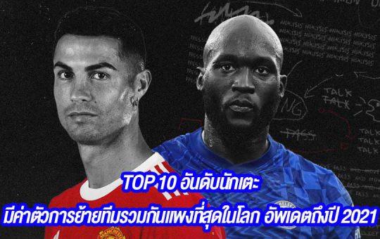 TOP 10 อันดับนักเตะมีค่าตัวการย้ายทีมรวมกันแพงที่สุดในโลก