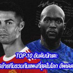 TOP 10 อันดับนักเตะมีค่าตัวการย้ายทีมรวมกันแพงที่สุดในโลก อัพเดตถึงปี 2021