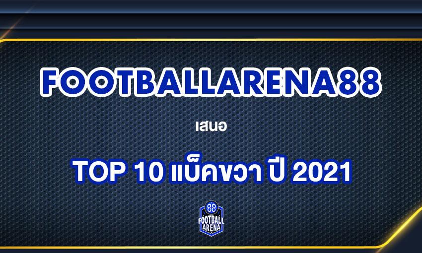 TOP 10 อันดับแบ็คขวาที่ดีและเก่งที่สุดในโลก